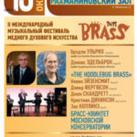 Brass Days 2012